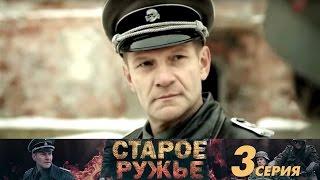 Старое ружьё - Серия 3/ 2014 / Сериал / HD 1080p