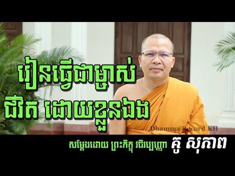រៀនធ្វើជាម្ចាស់ជីវិតខ្លួនឯង | រៀនធ្វើជាម្ចាស់ចិត្តខ្លួនឯង | Dhamma Record KH | Kou Sopheap 2018