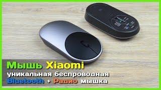 📦 Xiaomi Mi Portable Mouse - Чудо мышка с АлиЭкспресс