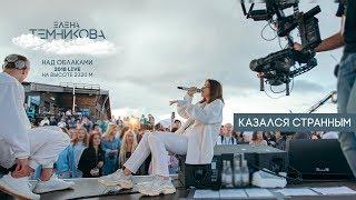 Над облаками (Live 2018) / Казался странным - Елена Темникова