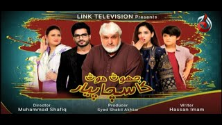 Jhoot Moot Ka Sacha Pyar | Comedy Scene | Pakistani Teleflim | Aaj Entertainment