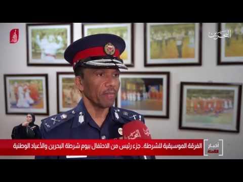 الفرقة الموسيقية للشرطة جزء رئيس من الاحتفال بيوم شرطة البحرين والاعياد الوطنية 2019/12/16