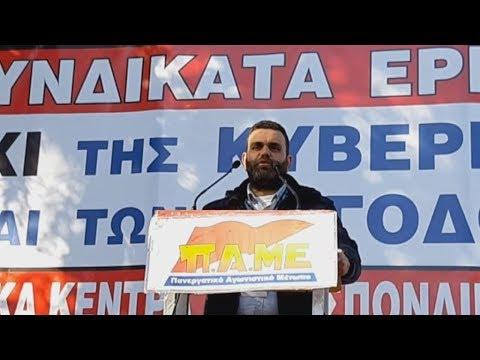 Παρεμβάσεις συνδικαλιστών του ΠΑΜΕ από τη συγκέντρωση συνδικάτων στο συνέδριο της ΓΣΕΕ