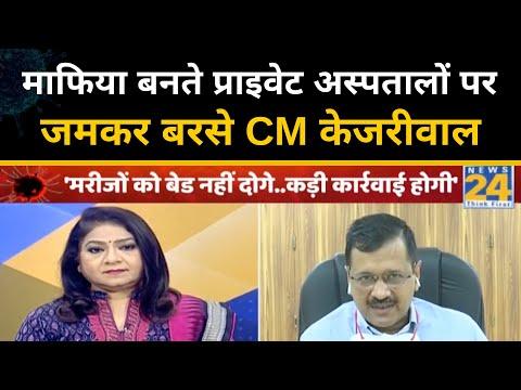 माफिया बनते प्राइवेट अस्पतालों पर जमकर बरसे CM Kejriwal | Interview with News24