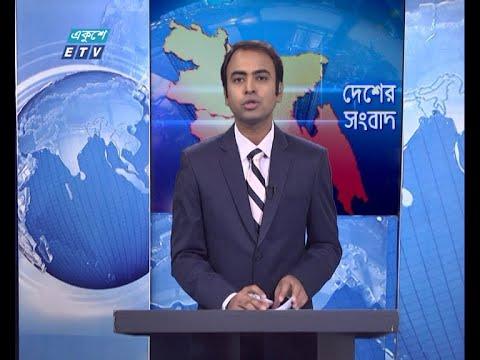 06 PM News || ০৬টার সংবাদ || 19 January 2021 || ETV News