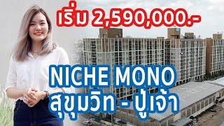 Video of Niche Mono Sukhumvit Puchao