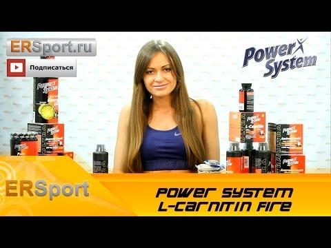 Карнитин Power System  L-Carnitin FIRE  Спортивное питание (ERSport.ru)