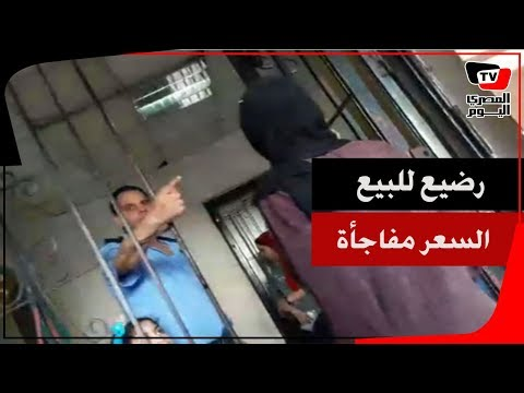 أسرة تعرض رضيع للبيع: مش هنعرف نأكله.. المطلوب ٢٠ ألف