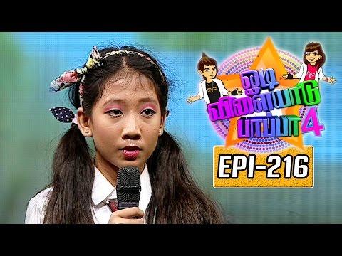 Odi-Vilayadu-Pappa-Season-4-Epi-216-John-Moni-Dance-Show-15-06-2016