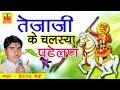 Tejaji Ke Chalsya Patelan | Tejaji Rajasthani Latest Bhajan | Hemraj Saini | Marwadi Video 2017 video download