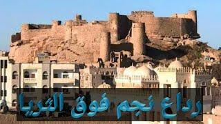 preview picture of video 'عز ولا ذل تفرق معاي /زامل من كلمات ناصر الحاج الملاحي عن رداع العز #قمة_الأبداع'