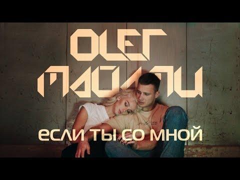 Олег Майами - Если ты сомной