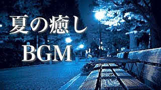 静かな夜に聴く、夏の癒し曲涼しげな作業用BGM