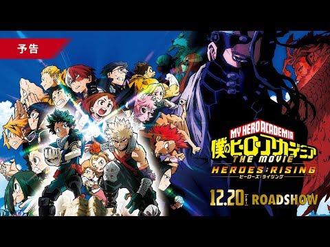劇場版《我的英雄學院THE MOVIE HEROES:RISING》正式版電影預告公開!