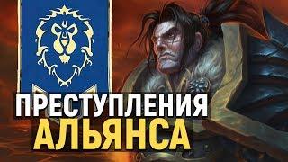 ТОП-5 Худших Преступлений Альянса | World of Warcraft