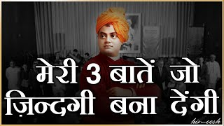 Life Lessons From Swami Vivekananda | Motivational Thoughts in Hindi by Him eesh Madaan - THOUGHT