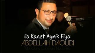 تحميل اغاني Abdellah Daoudi - Ila Kanet Aynik Fiya (Official Audio) | 2010 | عبدالله الداودي - إلا كانت عينك فيا MP3