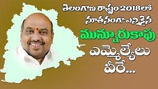MLAs Caste Wise in Telugu - मुफ्त ऑनलाइन