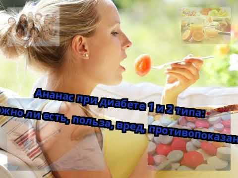 Вредные фрукты и овощи диабете 2 типа
