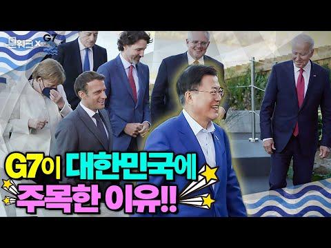문 대통령이 자랑스러워한 대한민국. G7 곳곳에서 드러난 한국의 위상!