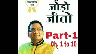 Judo Jodo Jeeto By Dr. Ujjwal Patni Audio Book in Hindi | Part 1 | Ch. 1 to 10 #DirectSelling #MLM
