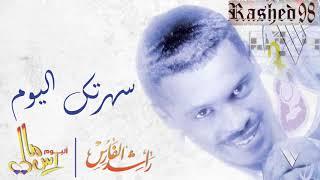 تحميل اغاني راشد الفارس - سهرتك اليوم | ألبوم راس مالي MP3