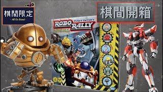 棋間開箱 - RoboRally