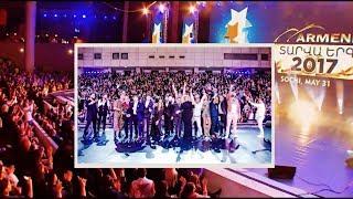 """""""ПЕСНЯ ГОДА"""" АРМЕНИЯ ТВ 2017 СОЧИ /ARMENIA TV MUSIC AWARDS 2017/ԱրմենիաTV«ՏԱՐՎԱ ԵՐԳ» HD1080 OFFICIAL"""