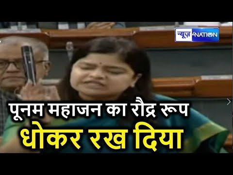 Nirmala Sitharaman के लिए Congress Adhir Ranjan Chowdhury को Poonam Mahajan ने धोकर रख दिया