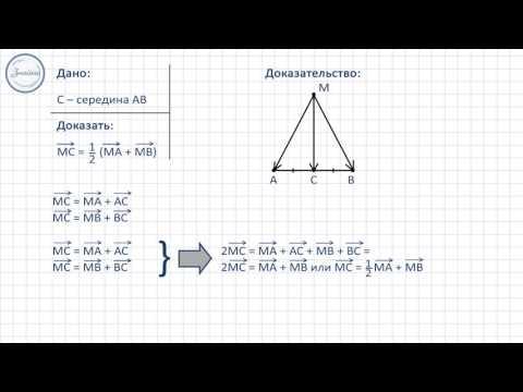 Применение векторов к решению задач