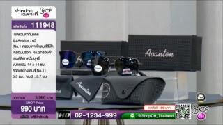 [Live] SHOP Channel รายการสดตลอด 24 ชั่วโมง