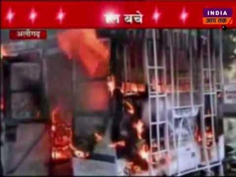 अलीगड़ :स्कूल  बस  में  लगी आग  : बच्चे  सुरक्षित