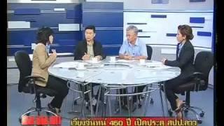 Thai News Talk about Laos