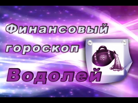 Гороскоп 31 августа весы