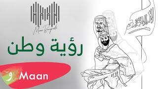 معن برغوث - رؤية وطن | Maan Barghouth - Royat Watan [Lyric Video] - 2020 تحميل MP3