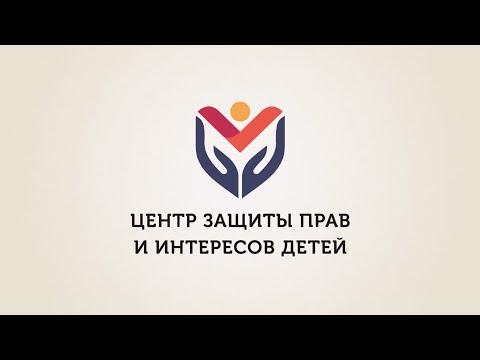 Видео о Центре защиты прав и интересов детей