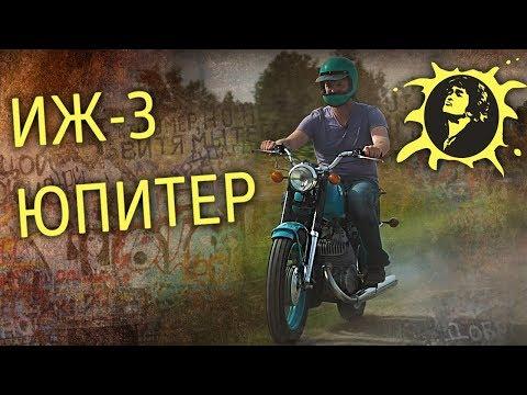 , title : 'ИЖ 3 ЮПИТЕР –ЦОЙ ЖИВ | Тест-драйв и Мотообзор | Мотоциклы СССР – ИСТОРИЯ | Pro Автомобили CCCР'