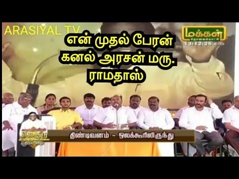 Ramadoss speech at J GURU TINDIVANAM | என் மகன் குரு ராமதாஸ் | Arasiyal tv மாவீரன் சிலை திறப்பு விழா