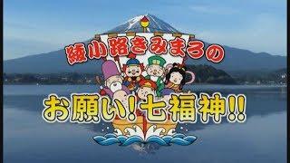 小路きみまろのお願い!! 七福神!!! 七福神めぐりスタート! Go!Go!NBC!