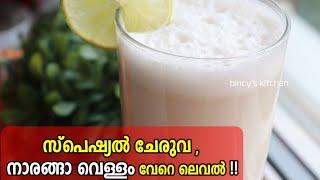 സ്പെഷ്യൽ നാരങ്ങാ വെള്ളം ഇപ്പൊ തന്നെ ഉണ്ടാക്കി നോക്കൂ    Special Lime Juice   Special Lemon Juice