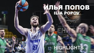 Ilia Popov Highlights 2019/20 BC Enisey