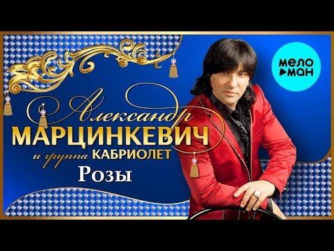 Александр Марцинкевич и группа Кабриолет  - Розы (Альбом 2000)
