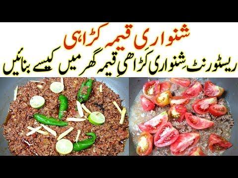 Shinwari Style Mutton Keema Karahi