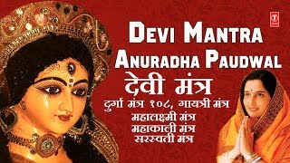 देवी मंत्र Devi Mantra,ANURADHA PAUDWAL, Durga, Gayatri Mantra, Mahakali, Lakshmi, Saraswati Mantra - Download this Video in MP3, M4A, WEBM, MP4, 3GP