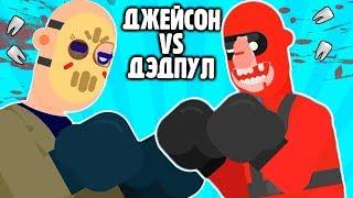 ДЭДПУЛ против ДЖЕЙСОНА ВУРХИЗА (ПЯТНИЦА 13) САМЫЙ СТРАННЫЙ БОКС в смешной игре Punchmasters