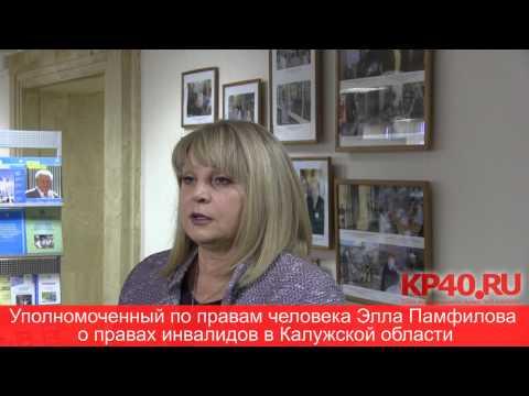 Элла Памфилова о правах инвалидов в Калужской области