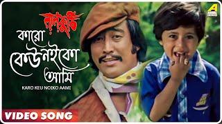 Karo Keu Noiko Aami   Lal Kuthi   Bengali Video Song