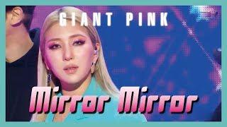 [HOT] GIANT PINK -  Mirror Mirror  , 자이언트 핑크 - Mirror Mirror Show Music core 20190302