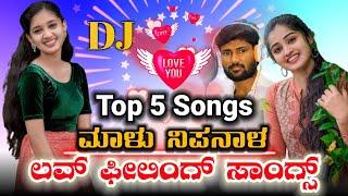 Malu Nipanal Top 5 👌Trending New Janapada love💕 Feeling Song | Uk Janapada Songs 💝