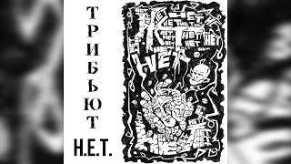 Н.Е.Т Трибьют (видеоверсия)